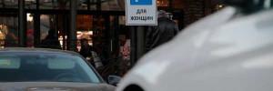 Московские парковки будут бесплатными в майские праздники